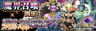 魔界召喚_result