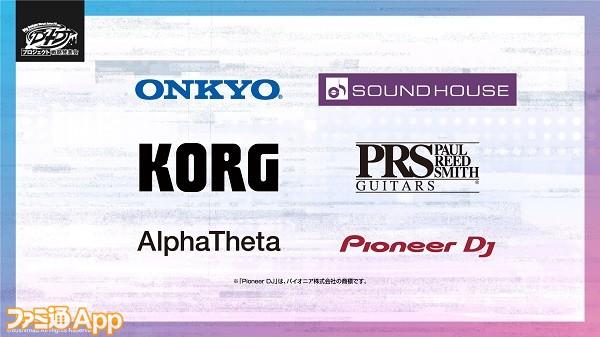 20_音楽関連メーカー