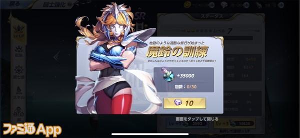 ファミ通app-2