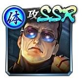 SSR[闇に生きる武器商人]A・リチャードソン