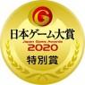 "<span class=""title"">『ドラゴンクエストウォーク』が特別賞を受賞!""日本ゲーム大賞2020 年間作品部門 発表イベント 1日目""リポート【TGS2020】</span>"