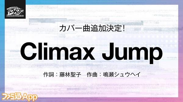 08窶佑limax Jump