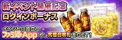 新イベント開催記念ログインボーナス_result