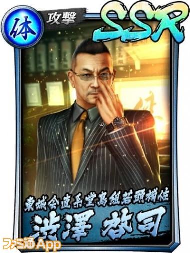 カード_[SSR・東城会直系堂島組若頭補佐]渋澤啓司