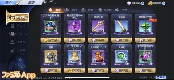 ファミ通app-3