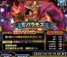 """<span class=""""title"""">『ドラゴンクエストタクト』『DQIII』イベント開始!バラモスとスノードラゴンが強い!【さーどら日記第11回】</span>"""