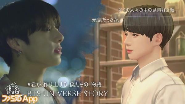 [JP] Jungkook_BTS Universe Story
