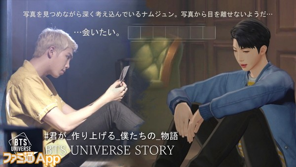 [JP] Namjoon_BTS Universe Story
