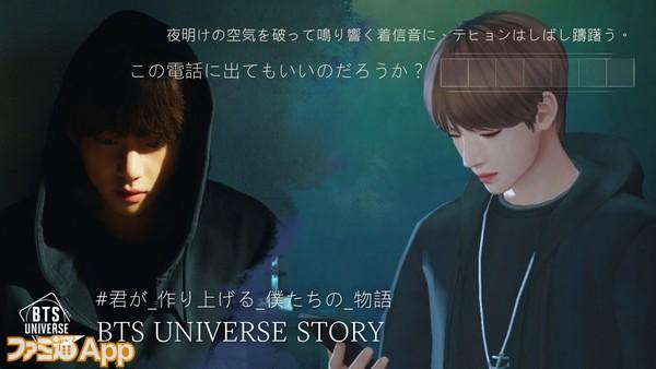 [JP] TaeHyung_BTS Universe Story