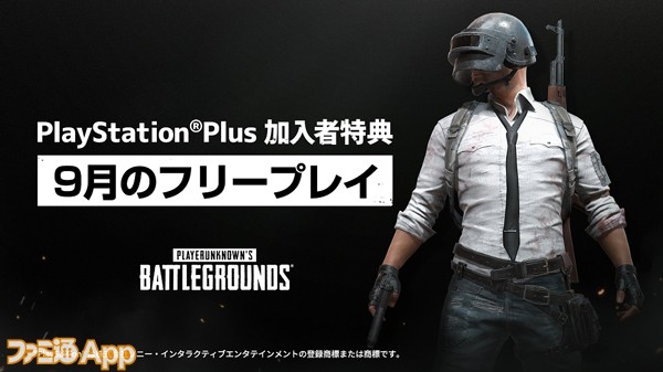 JP_Console_PS-Plus-FreePlay