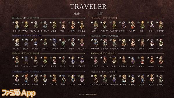 OTSP_traveler
