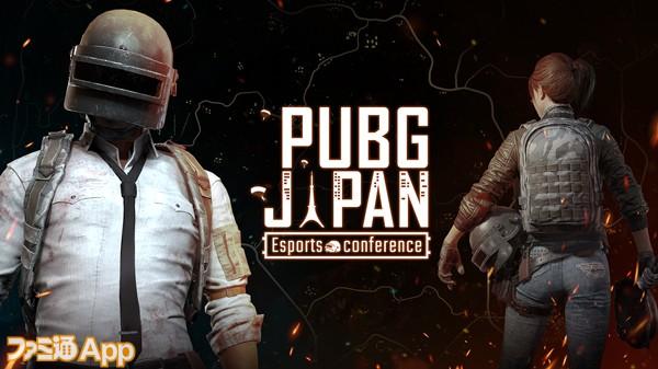 PUBG-JAPAN-Esports-conference_ver2