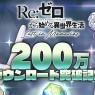"<span class=""title"">『リゼロス』200万ダウンロード突破! 記念に魔法石1000個とイベントボス挑戦券200枚がプレゼント決定</span>"