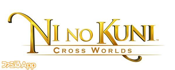 05_二ノ国:CrossWorldsロゴ