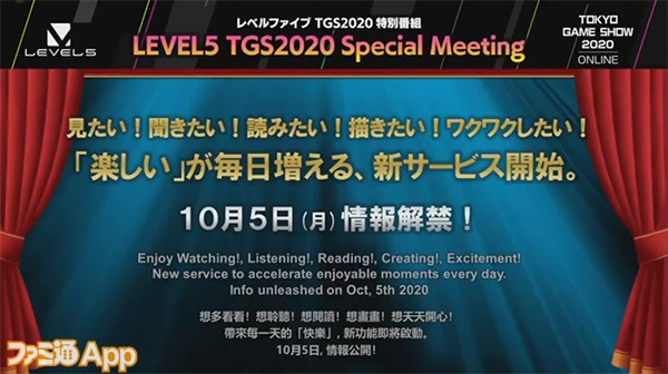 【TGS2020 レベルファイブ】LEVEL5 TGS2020 Special Meeting(日本語) - YouTube - Mozilla Firefox 2020_09_26 16_47_25