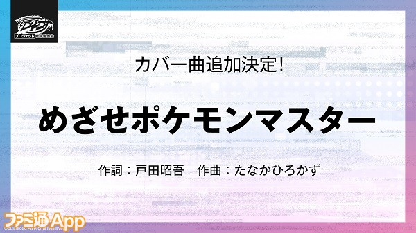 07_めざせポケモンマスター