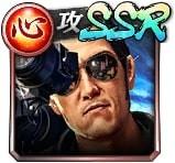 SSR[最凶の刺客]亜門 丈