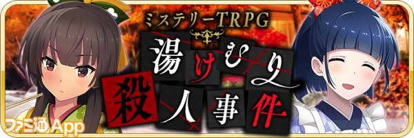 ミステリーTRPG湯けむり殺人事件