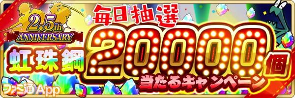 2.5周年記念「毎日抽選で10名様に虹珠鋼20000個が当たる」キャンペーン!