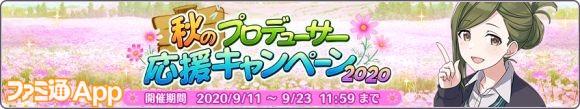 02.[P2]秋のプロデューサー応援キャンペーン