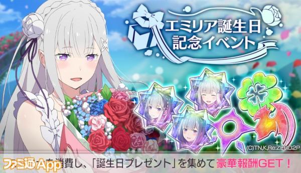 04_エミリア誕生日記念イベント