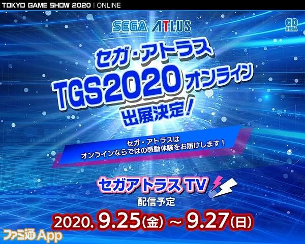 1_セガ・アトラスTGS2020オンライン特設サイトTOP