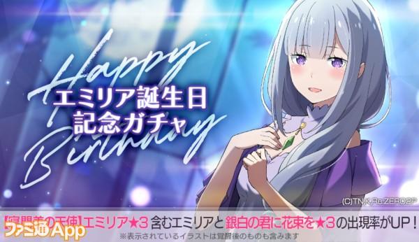 01_エミリア誕生日記念ガチャ