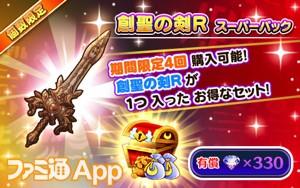 09_創聖の剣R スーパーパック