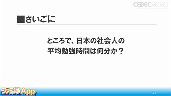cedec_0004_レイヤー 58