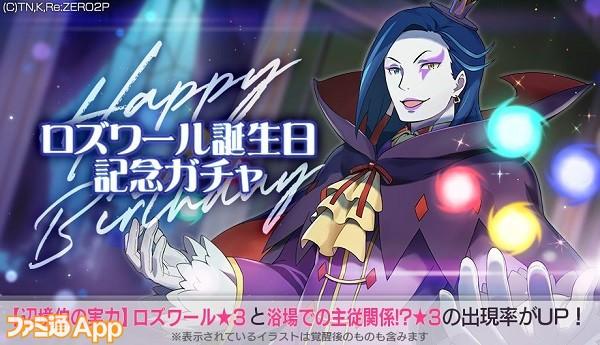 08_ロズワール誕生日記念ガチャ