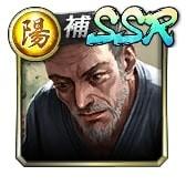 gacha6二代目 歌彫