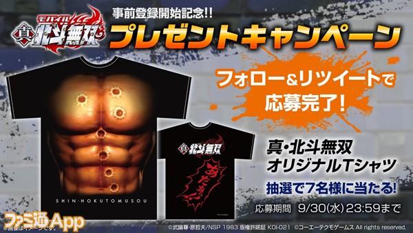 Tシャツキャンペーン
