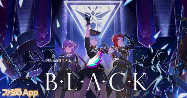 1.プロジェクト『B.L.A.C.K.』ティザービジュアル