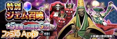 特別ジェム召喚・特別絶対召喚_result