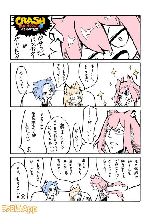 famiApp_4coma_Crash_01