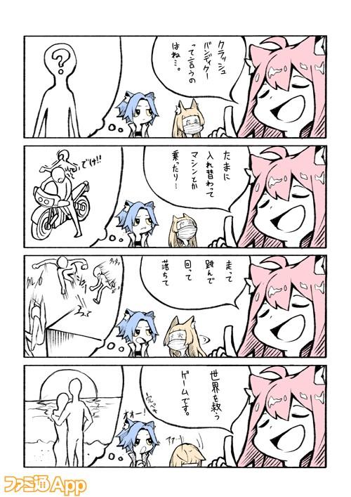 famiApp_4coma_Crash_02