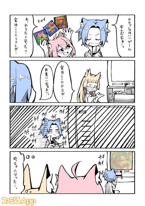 famiApp_4coma_Crash_03
