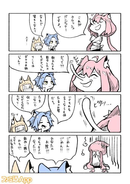 famiApp_4coma_Crash_04