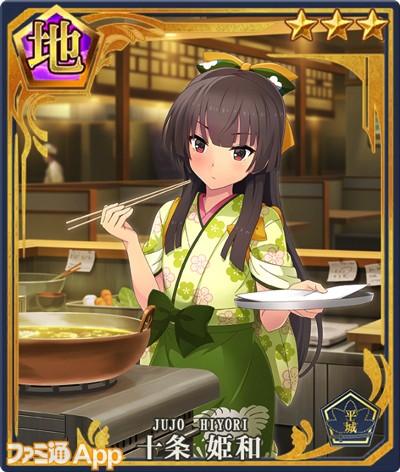 ★3_十条姫和【仲居】