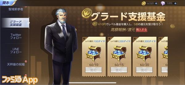 ファミ通app-4
