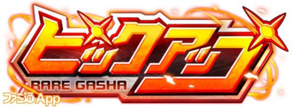 logo_pickupraregasha001