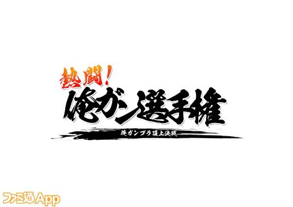 oregun_logo_fix