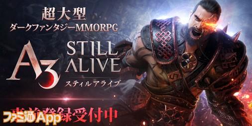 【事前登録】ネットマーブルが贈る剣と魔術の終末論的ダークファンタジーMMORPG『A3: STILL ALIVE スティルアライブ』