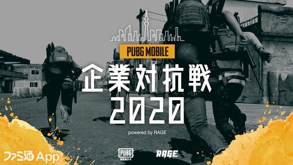 PUBG_企業対抗戦2020_KV