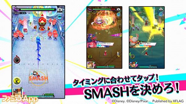 STAR-SMASH_説明画像_01_NEW