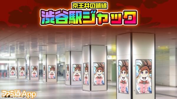 渋谷駅ジャック