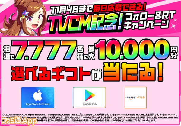 CP㈫最大10000円分選べるギフト