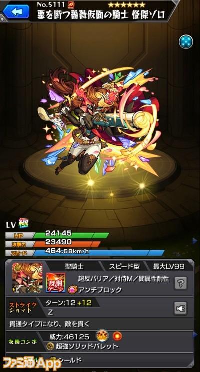 5ゾロ(獣神化)