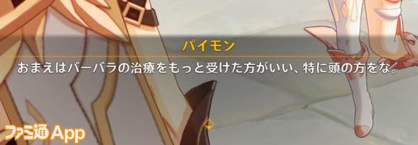 20201008_原神 (11)
