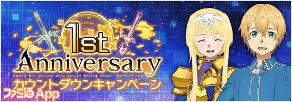 202010_banner_1st_anniversary_countdown